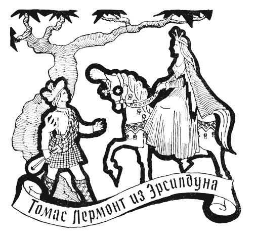 Шотландские народные сказки и предания - i_003.png
