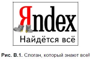 Яндекс для всех - i_002.png