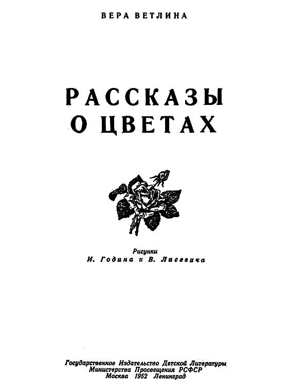 Рассказы о цветах - i_001.png