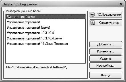 1С: Управление небольшой фирмой 8.2 с нуля. 100 уроков для начинающих - i_004.jpg