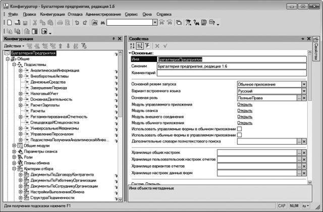 1С: Бухгалтерия 8.2. Понятный самоучитель для начинающих - i_002.jpg