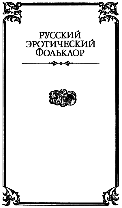 Секс и эротика в русской традиционной культуре - i_001.png