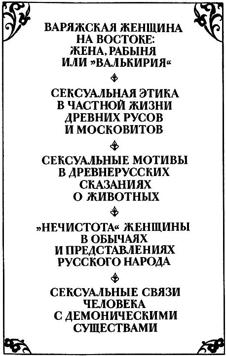 Секс и эротика в русской традиционной культуре - i_002.png