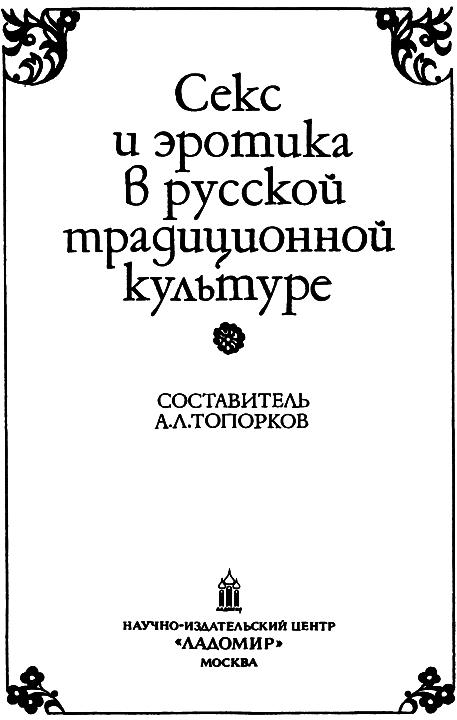 Секс и эротика в русской традиционной культуре - i_003.png