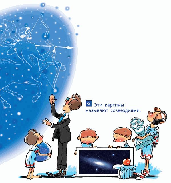 Звёздное небо - _003.png