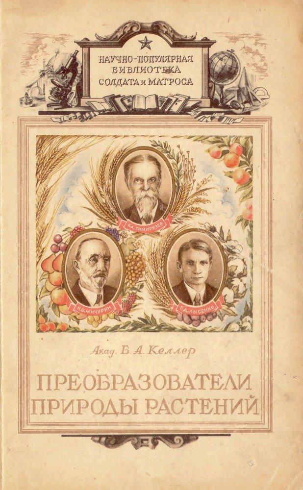 Преобразователи природы растений. К. А. Тимирязев, И. В. Мичурин, Т. Д. Лысенко - _0.jpg