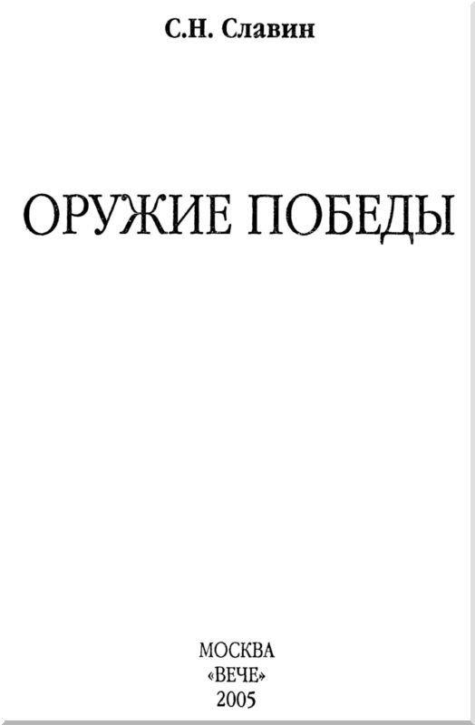Оружие Победы - i_001.jpg
