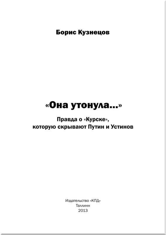 «Она утонула...». Правда о «Курске», которую скрывают Путин и Устинов<br />Издание второе, переработанное и дополненное - i_001.jpg