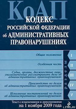 Кодекс Российской Федерации об административных правонарушениях. Текст с изменениями и дополнениями  - Российское Законодательство