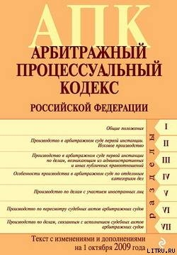 Арбитражный процессуальный кодекс Российской Федерации. Текст с изменениями и дополнениями на 1 октя - Российское Законодательство