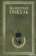 Фаворит. Том 1. Его императрица - Пикуль Валентин Саввич