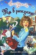 Фея в рюкзаке - Щеглова Ирина Владимировна