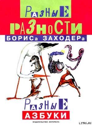 Мохнатая азбука - Заходер Борис Владимирович