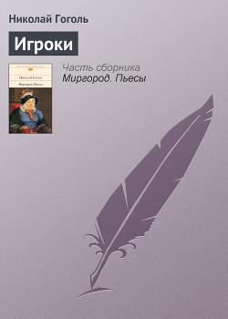 Игроки - Гоголь Николай Васильевич