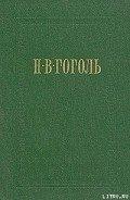 Ревизор - Гоголь Николай Васильевич