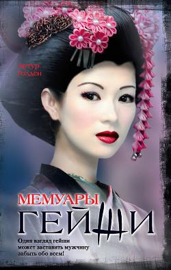 Мемуары гейши - Голден Артур