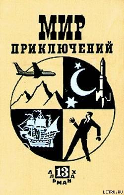 Мир приключений 1967 г. №13 - Платов Леонид Дмитриевич