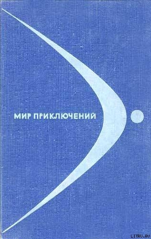 Мир приключений 1968 № 14 - Абрамов Александр Иванович