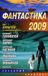Фантастика-2009 - Сборник Сборник
