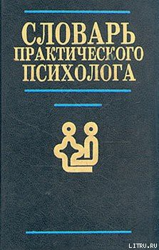 Словарь практического психолога - Головин С. Ю.