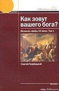 Как зовут вашего бога? Великие аферы XX века - Голубицкий Сергей Михайлович