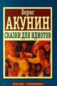 Невольник чести - Акунин Борис