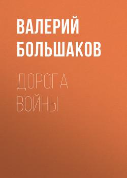 Дорога войны - Большаков Валерий Петрович