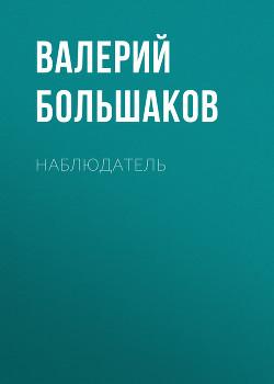 Наблюдатель - Большаков Валерий Петрович