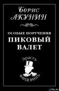 Особые поручения: Пиковый валет - Акунин Борис