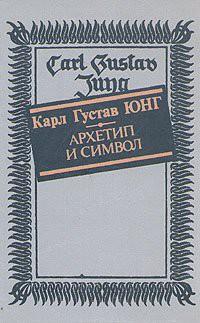 Архетип и символ - Юнг Карл Густав