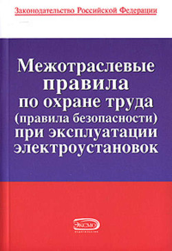 Межотраслевые правила по охране труда (правила безопасности) при эксплуатации электроустановок - Российское Законодательство