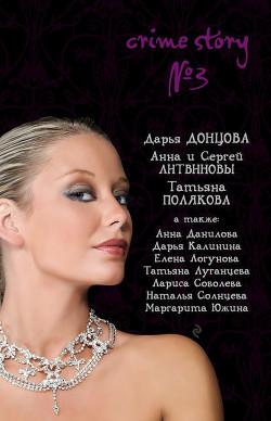 Crime story № 3 (сборник) - Донцова Дарья