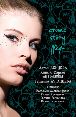 Crime story № 4 (сборник) - Луганцева Татьяна Игоревна