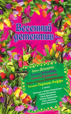 Весенний детектив (сборник рассказов) - Луганцева Татьяна Игоревна