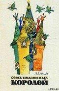 Семь подземных королей (С иллюстрациями) - Волков Александр Мелентьевич