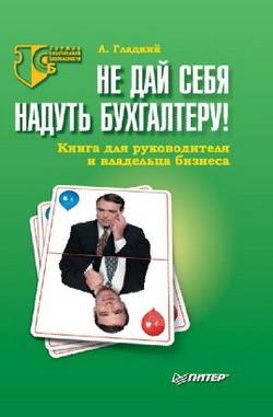 Читать книгу Не дай себя надуть бухгалтеру! Книга для руководителя и владельца бизнеса
