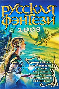 Русская фэнтези-2009. Разбить зеркала - Сборник Сборник