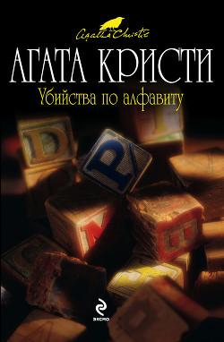 Убийства по алфавиту - Кристи Агата