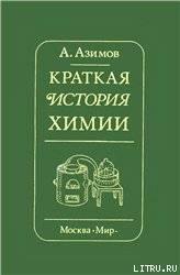 Краткая история химии. Развитие идей и представлений в химии - Гельман З. Е.