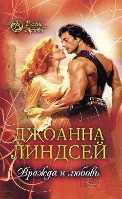 Вражда и любовь - Линдсей Джоанна