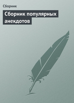 Сборник популярных анекдотов - Сборник Сборник