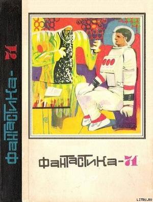 Фантастика 1971 - Арутюнов Сергей