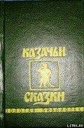 Казачьи сказки - Коллектив авторов