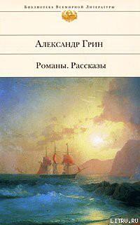 Золотая цепь - Грин Александр Степанович