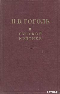 Гоголь в русской критике - Сборник Сборник