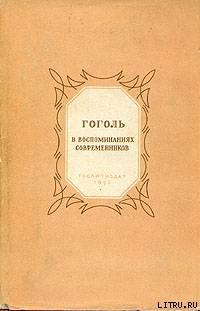 Гоголь в воспоминаниях современников - Сборник Сборник