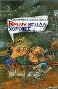 Время всегда хорошее - Жвалевский Андрей Валентинович