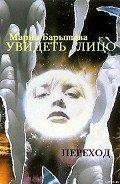 Увидеть лицо (СИ) - Барышева Мария Александровна