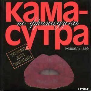Камасутра по–французски. Только для женщин - Тарасова Н. Ю.