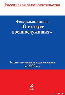 Федеральный закон «О статусе военнослужащих». Текст с изменениями и дополнениями на 2009 год - Российское Законодательство